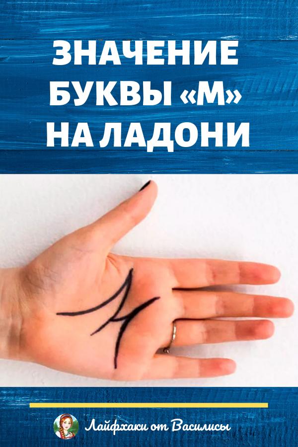 Значение буквы М на ладони левой или правой руки