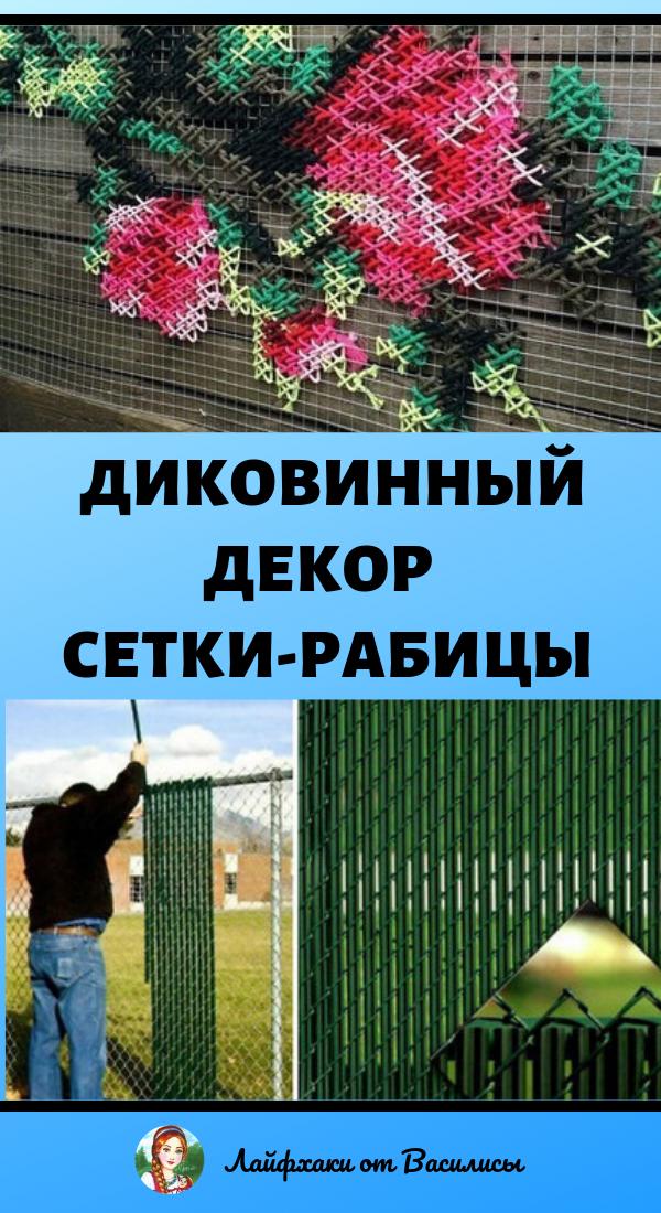 Декор сетки-рабицы простыми материалами своими руками