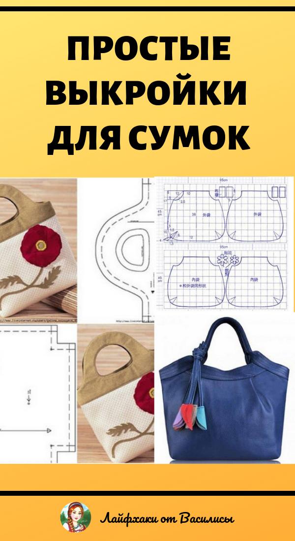 Простые, красивые сумки и выкройки своими руками