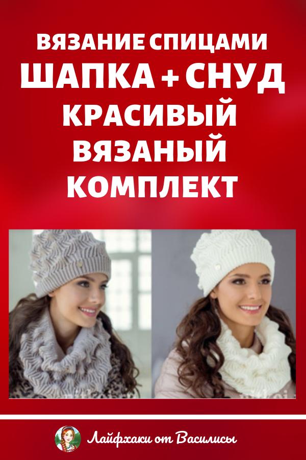 Красивый вязаный комплект: шапка и снуд своими руками