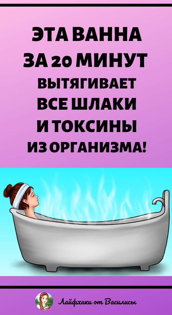Эта ванна за 20 минут вытягивает все шлаки и токсины из организма! Красота и здоровье