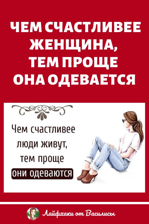 Чем счастливее женщина, тем проще она одевается в картинках. Психология и мотивация
