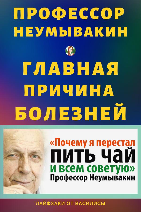 Профессор Неумывакин: «Почему я перестал пить чай и всем советую…» Главная причина здоровья и болезни: народные средства лечения