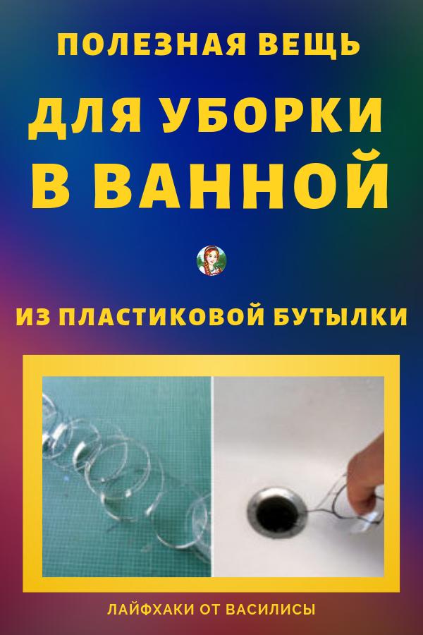 Полезная вещь для уборки в ванной из пластиковой бутылки... Идеи своими руками + мастер класс.