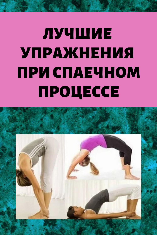 Упражнения для улучшение кровообращения в зоне малого таза. Они творят чудеса! Показания: спаечный процесс в малом тазу, генитальный инфантилизм, хронический сальпингоофорит в стадии стойкой ремиссии, гипофункция яичников. Цель: улучшение кровообращения в зоне малого таза. При правильном выполнении упражнений достаточно заниматься по 30 мин в день, пять раз в неделю