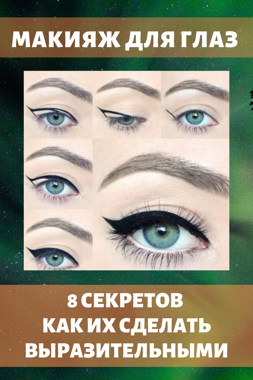 Макияж для глаз: 8 секретов как их сделать выразительными. Глаза — это зеркало души. Поэтому неудивительно, что девушки ищут разные способы, как сделать глаза больше и выразительнее.