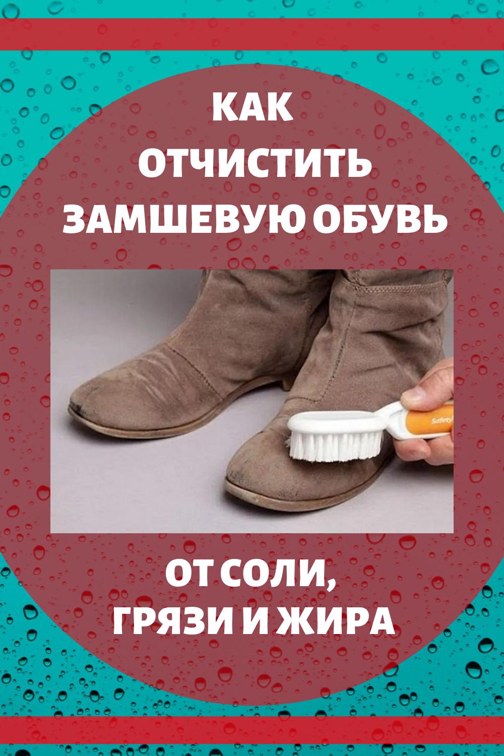 Замшевая обувь — это очень красиво и элегантно. Но, к сожалению, в наших погодных условиях замшевая обувь легче любой другой страдает от слякоти и грязи на дорогах. На ней остаются загрязнения, соляные разводы и даже масляные пятна. И поэтому многие отказываются от такой красивой обуви в пользу более практичной кожаной пары.