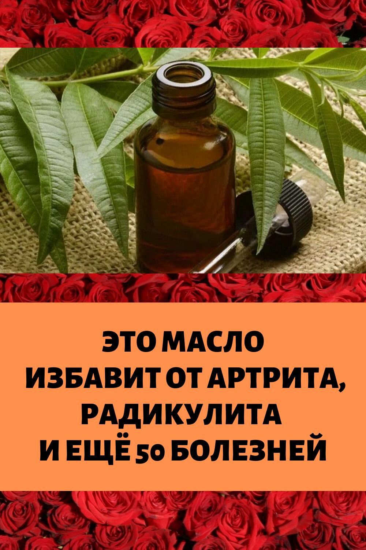 Касторовое масло является одним из богатейших масел по содержанию жирных кислот, особенно рицинолеиновой кислоты, которая обеспечивает его удивительные преимущества для здоровья. А именно, это масло обладает мощным слабительным, противовирусным, обезболивающим и антибактериальными свойствами, оно эффективно лечит боли в спине, артрит и воспаление седалищного нерва
