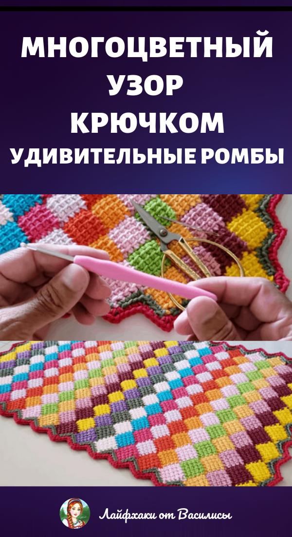 Многоцветный узор из ромбов, вяжем крючком коврик и плед