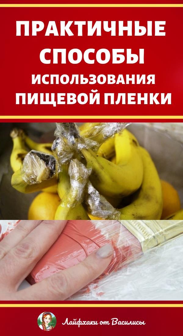 Способы использования пищевой пленки, лайфхаки