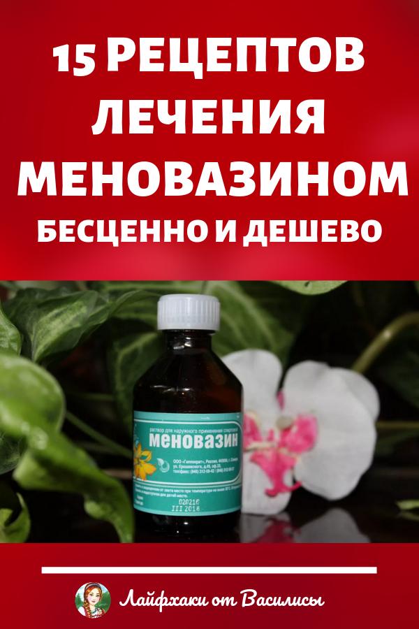 15 рецептов лечения меновазином