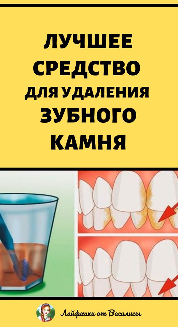 Для удаления зубного камня, воспаления десен и отбеливания зубов