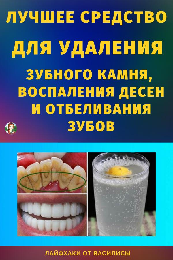 Лучшее средство для удаления зубного камня, воспаления десен и отбеливания зубов. Плохая гигиена, нерегулярная чистка зубов и слишком редкое посещение стоматолога приводят к накоплению бактерий. Те, в свою очередь, вызывают зубной налет и камень, неприятный запах, воспаление!