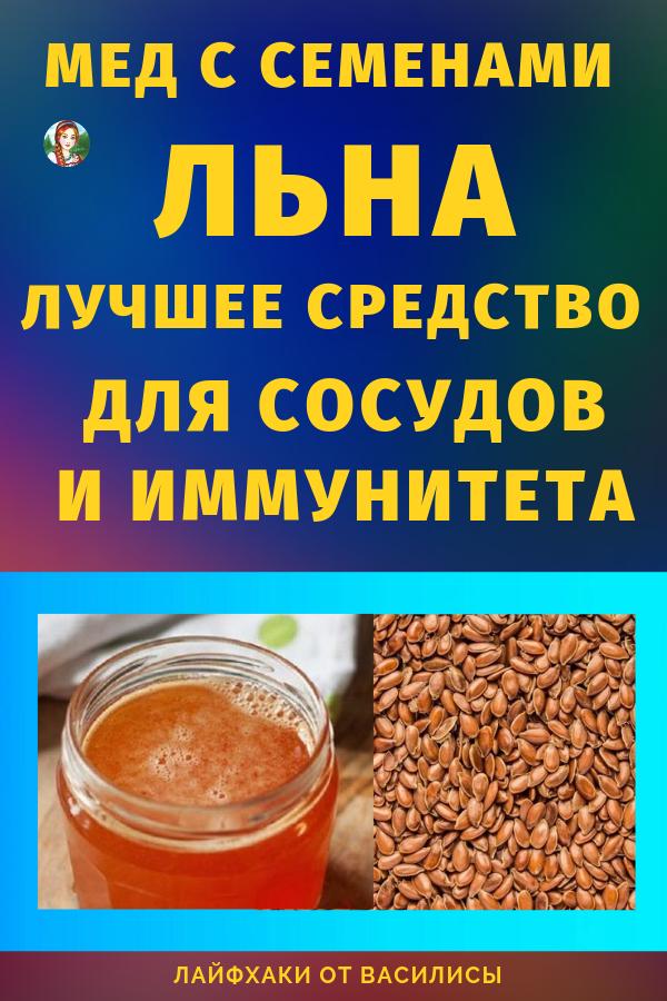Мед с семенами льна лучшее средство для сосудов и иммунитета! Детоксикация толстой кишки возможна с помощью природных средств. Взять хотя бы мед! Мед является одним из чудесных продуктов, рекомендуемых для ряда процедур. Он лечит грипп и простуду, но также подходит для очищения кишечника от токсинов.