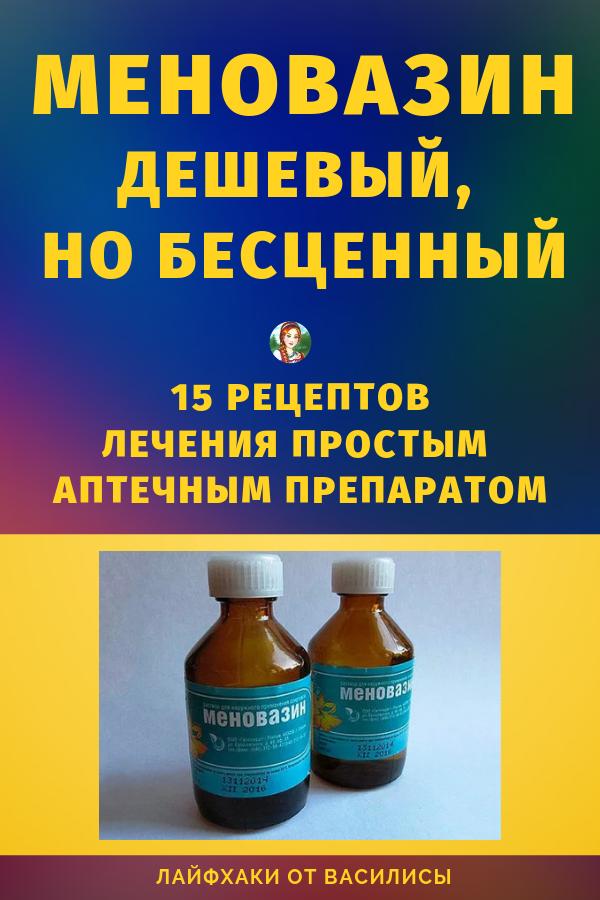Меновазин — дешевый, но бесценный. Этот препарат дешев, доступен — продается в любой аптеке и отлично помогает при многих заболеваниях. Состав «Меновазина», для тех, кто не знает, таков:
