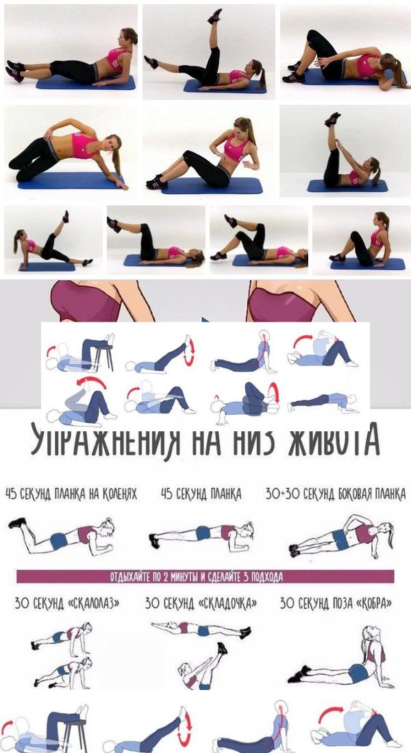 Эффективное упражнение поможет убрать низ живота за короткое время