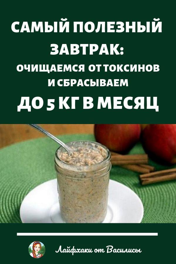 Самый полезный завтрак: очищаемся от токсинов и сбрасываем до 5 кг в месяц
