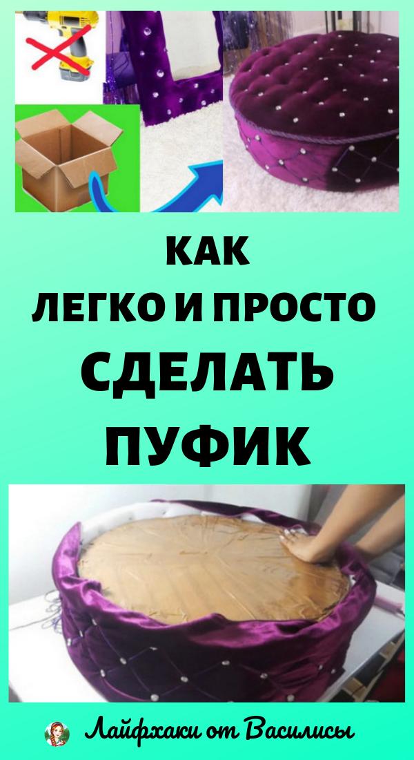 Как легко и просто сделать пуфик своими руками из подручных средств