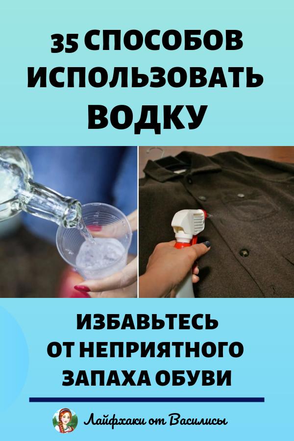 35 неожиданных способов использовать водку