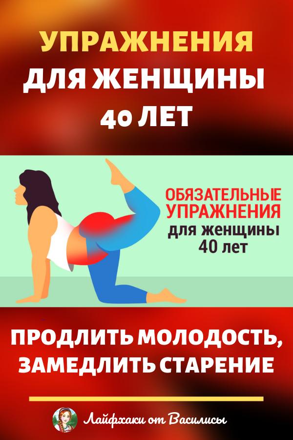 Упражнения для женщины 40 лет, чтобы сохранить форму