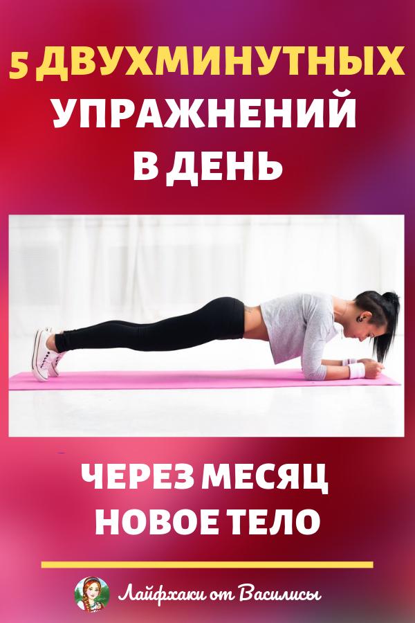 5 двухминутных упражнений в день