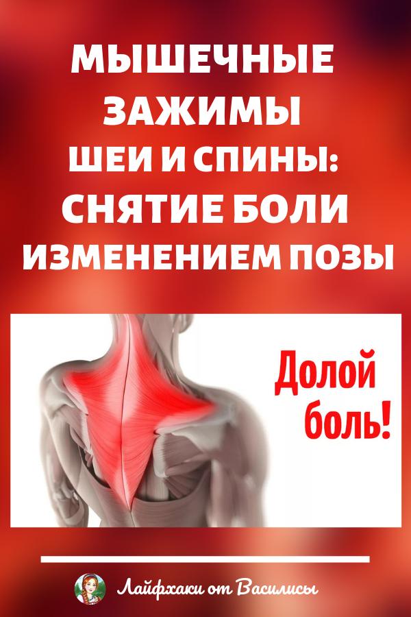 Снятие боли при мышечных зажимах
