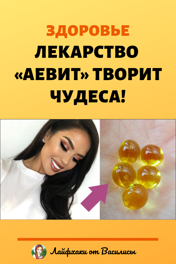 Здоровье: Лекарство «Аевит» творит чудеса!