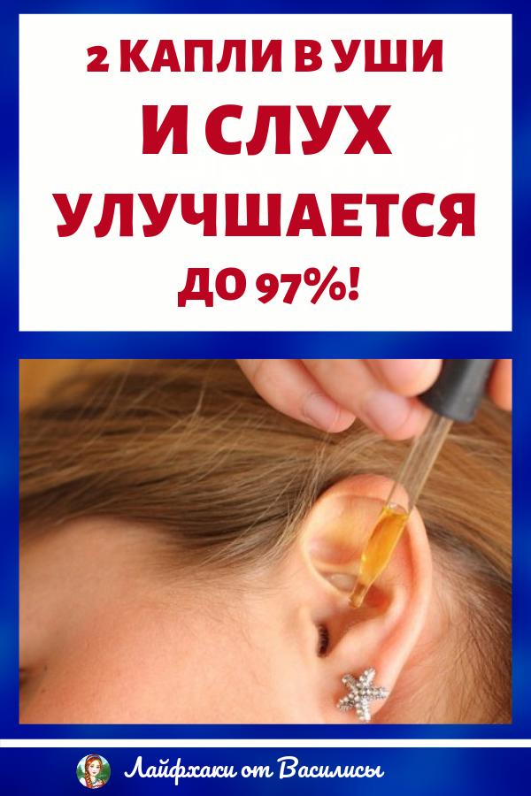 2 капли в уши и слух улучшается до 97%! Даже старикам помогает. Здоровье и полезные советы своими руками