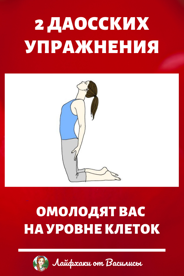 Вот 2 даосских упражнения, которые омолодят вас на уровне клеток. Красота и здоровье в домашних условиях