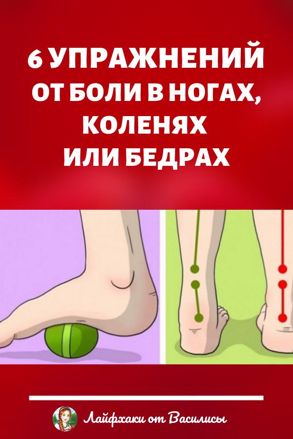 Если вы страдаете от боли в ногах, коленях или бедрах, вот 6 упражнений, которые помогут избавиться от нее. Красота и здоровье в домашних условиях