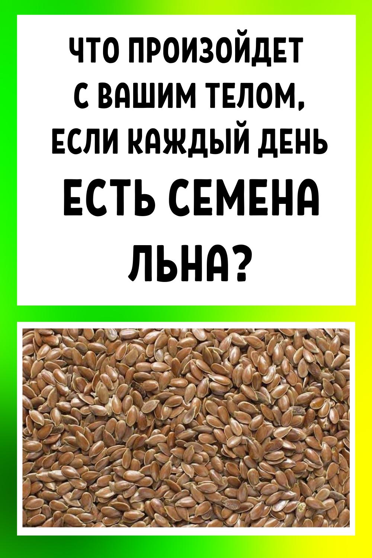 Что произойдет с вашим телом, если каждый день есть семена льна?