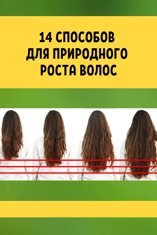 14 способов для природного роста волос...
